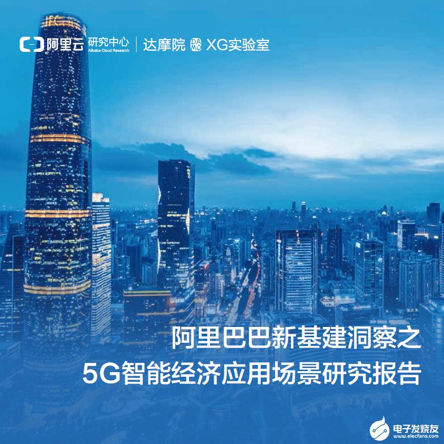 5G將促進產業互聯網應用落地,推動消費者數字生活進入全新形態