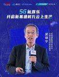 武鎖寧:我國5G發展進入快車道