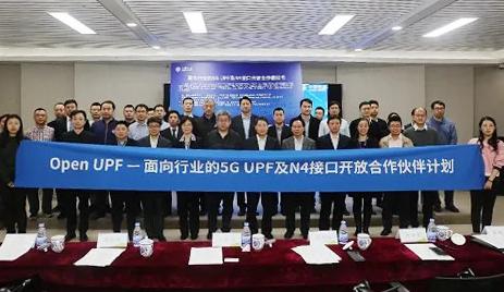 N4接口開放取得突破性進展,為運營商推進UPF提供標準支持