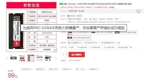 首款采用自主國產芯片的光威弈PRO DDR4內存條實現量產