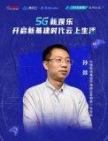 """中國電信孫燚:""""飛云平臺""""支持云游戲技術和商業模式創新"""