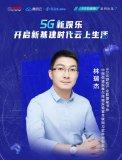 林瑞杰:疫情、5G推動云游戲產業發展