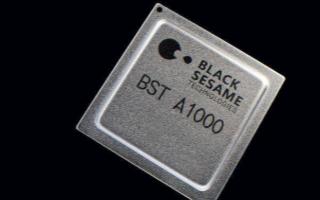 黑芝麻發布華山二號芯片,可支持L3級自動駕駛