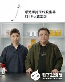 顺造吸尘器圈粉罗永浩背后:一个新的中国智造样本