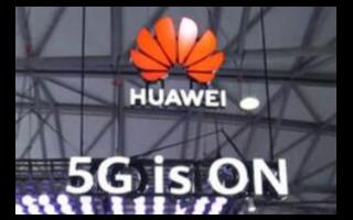 華為回應允許美企與其合作制定5G網絡標準