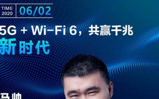中国移动马帅:5G与Wi-Fi场景互补,快速切换...