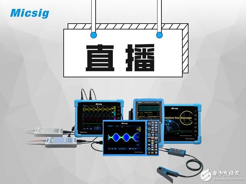 仪器使用教程 示波器教程直播回放相关汇总(不断更...