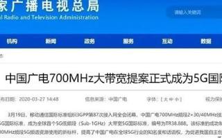 中国广电三打破大通信运营商的僵化格局,手中握有700MHz频段