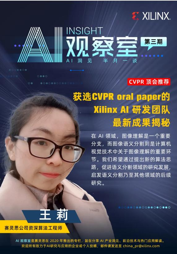 AI观察室(三)|顶会推荐!获选CVPR oral paper的Xilinx AI研发团队最新成果揭秘