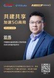 中國移動鄧偉:共享載波方案資源利用率更高