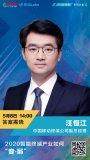 中國移動汪恒江:5G應用落地提上日程,泛生態元年已開啟