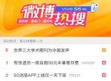 為何中國移動要以APP的形式推出5G消息服務?推出后為何又下架了?