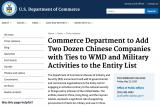 对华为动刀后,美国又开始对中国企业动刀了