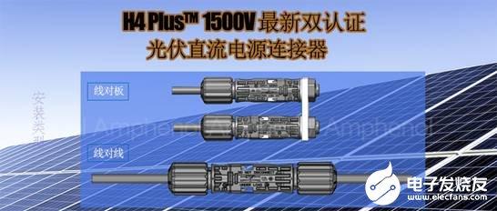 安费诺H4连接器系列升级版H4 Plus™推出,可降低电能损耗提高稳定性