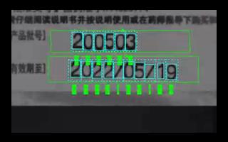 贴标、喷码配套OCR视觉检测介绍