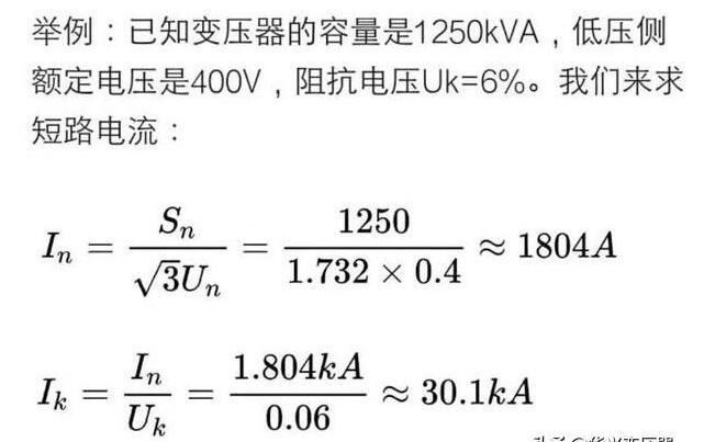 阻抗电压是什么_阻抗电压有什么用