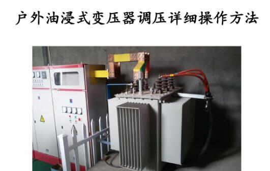 变压器输出电压过高如何调节