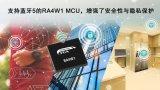 首款集成了藍牙5的RA微控制器(MCU)產品RA4W1