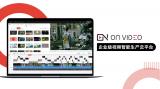 快手科技完成了对app级视频智能u乐云平台「OnVideo」的收购