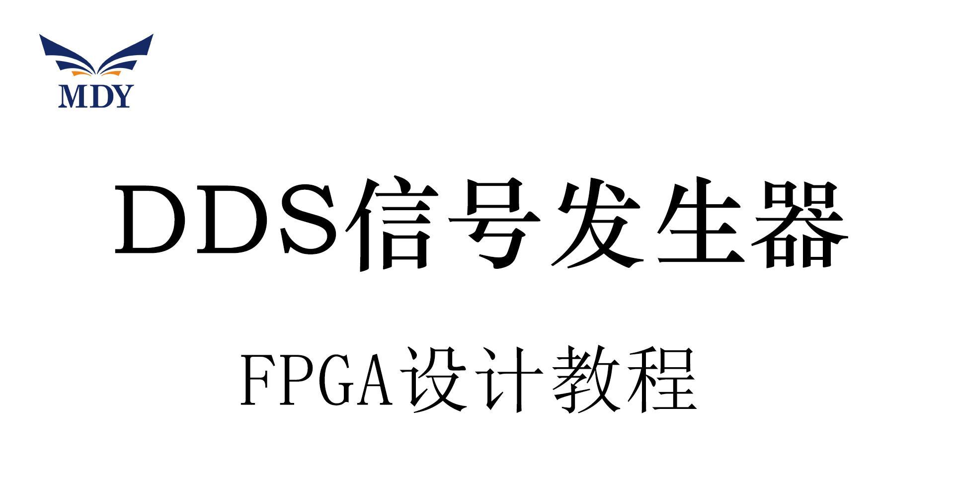 明德揚FPGA教程_DDS信號發生器設計_直播課教學