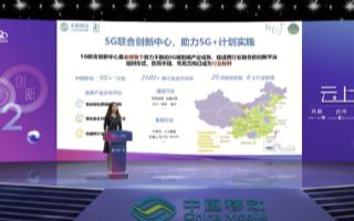 中國移動黃宇紅:技術和產業融合創新才能實現推動5G發展