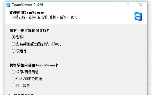 TeamViewer杩滅▼鎺у埗杞欢9.0鐗堝簲鐢ㄧ▼搴忓厤璐逛笅杞?