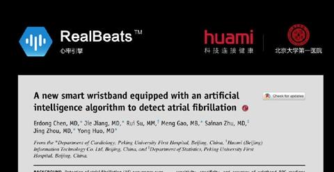 华米发布第二代心率引擎RealBeats 2,达成接近全天候房颤监测