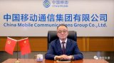 高同庆:中国移动把发展5G是落实新基建的最重要举...