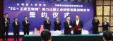 """中國聯通與山西省人民政府""""5G+工業互聯網""""助力山西工業轉型發展戰略合作簽約儀式"""