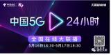 中國電信517世界電信日的四大看點