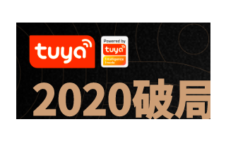 2020破局智能物联网:百位行业大咖倾力打造硬核...