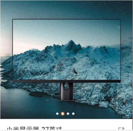 小米27英寸電競顯示屏上架:支持165Hz高刷新率