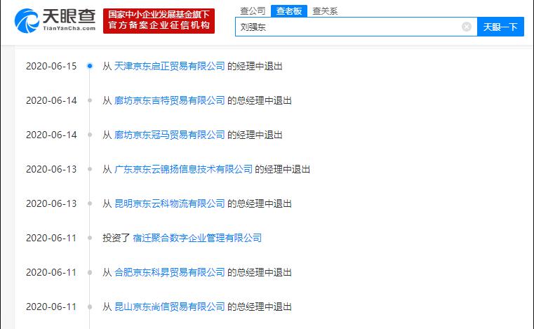 劉強東卸任京東旗下多家公司高管職務