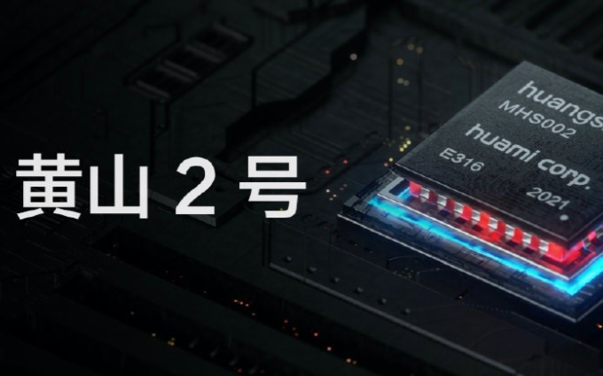 華米黃山 2 號自研芯片發布;亞馬遜自研7nm 64核ARM處理器…