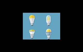 LED室内照明产品的主流形式