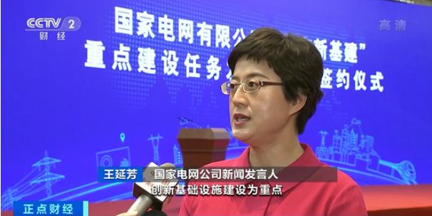 國家電網與華為騰訊等企業合作,預計帶動社會投資達1000億元