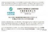 中国移动与中国广电近期签署5G共建共享合作框架协议