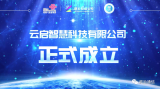 中国联通又一重要子公司宣告成立!