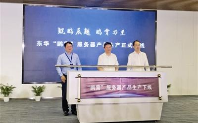 基于鲲鹏920的服务器在宁波投产下线,预计产能5万台/年