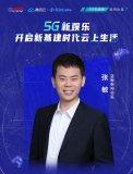 直面挑戰,5G新娛樂下的運營體系建設