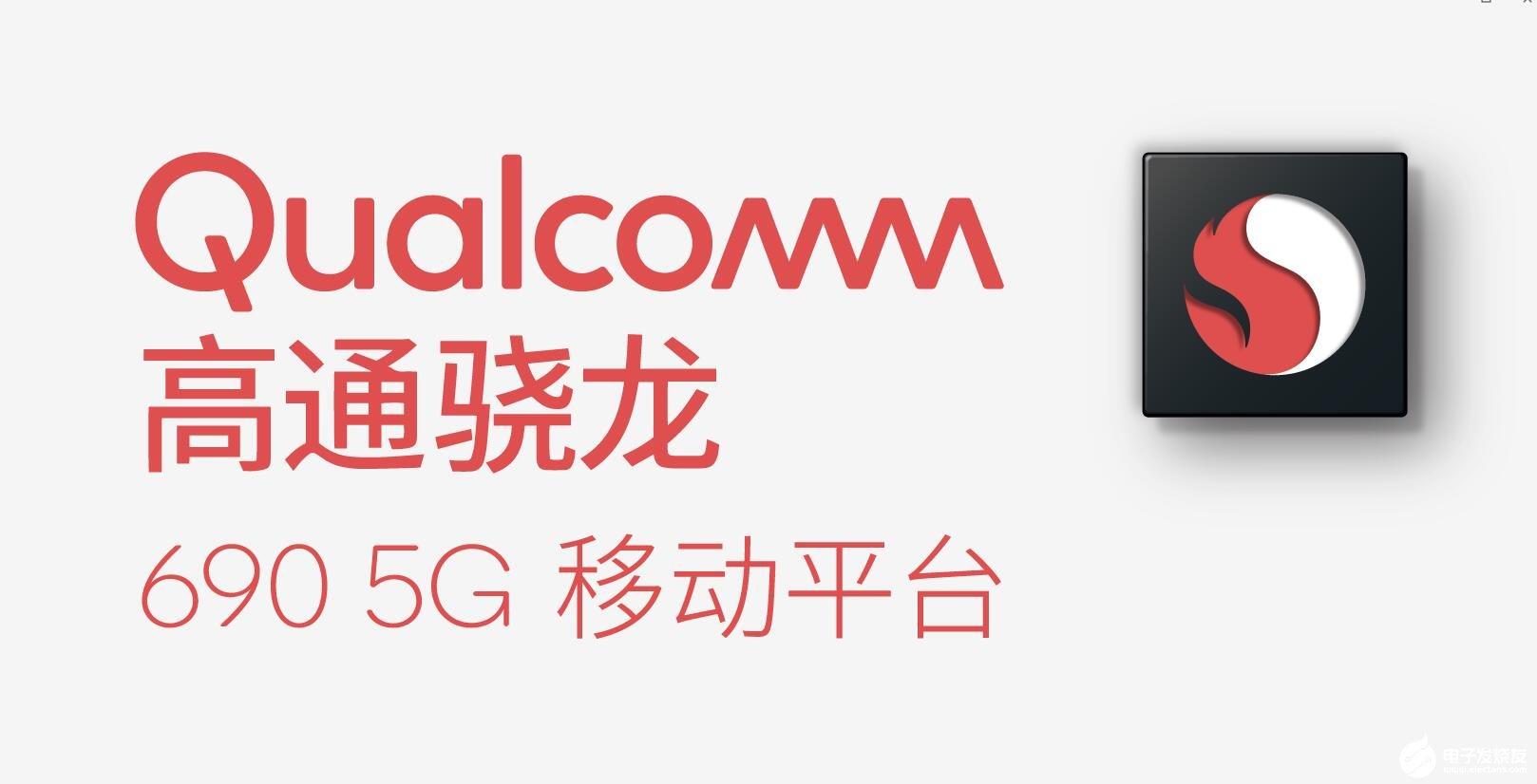 主攻千元机的骁龙690重磅推出,高通5G芯片目标打开20亿手机市场