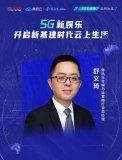 騰訊云舒文琦:5G加速網絡業務融合