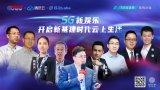 云網融合賦能5G新娛樂