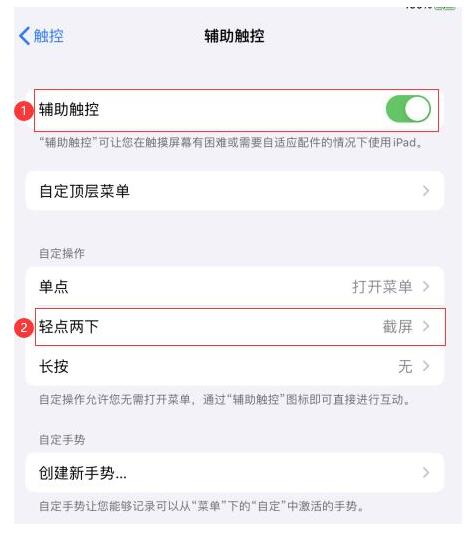 iPad截屏的三種方式分享