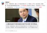 传重庆长安汽车股份有限公司将进行重大人事调整