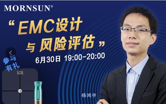 【金升阳直播】EMC设计与风险评估