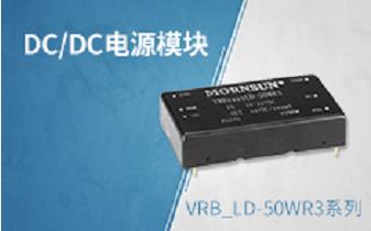 新一代高可靠DC/DC电源模块VRB_LD-50...
