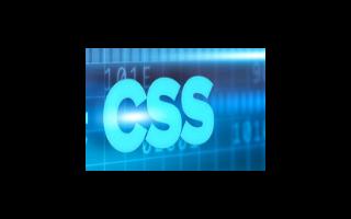 CSS揭秘PDF电子书免费下载