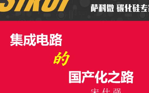 苦难与辉煌 集成电路国产化之路(上)