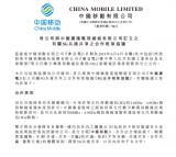 中國移動與中國廣電簽署5G共建共享合作框架協議